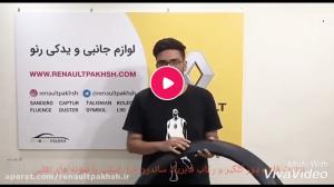 ویدئو مقایسه فلاپ دور گلگیر و رکاب رنو ساندرو اصلی و تقلبی