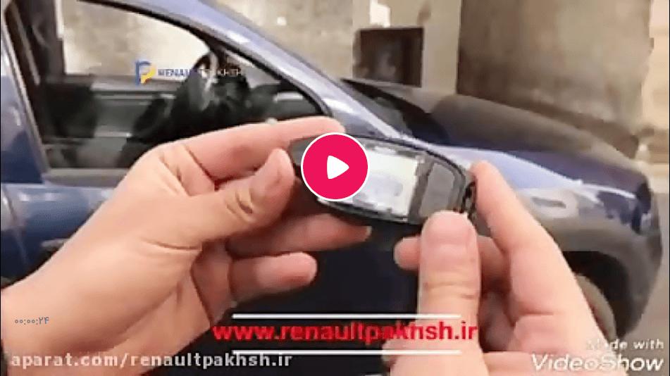 ویدئو نصب دزدگیر با ریموت تصویری روی داستر 2016