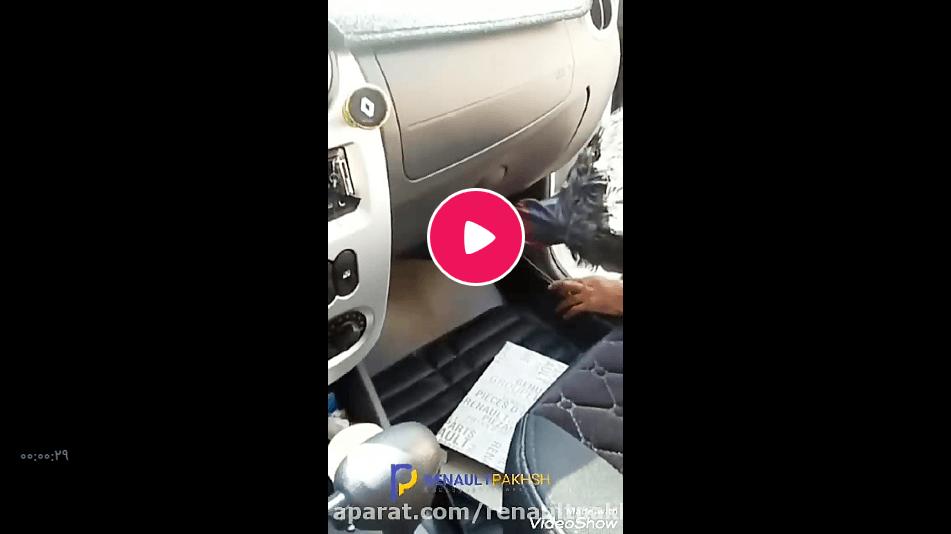 ویدئو فیلتر کابین رنو ساندرو ، ال 90 ، داستر