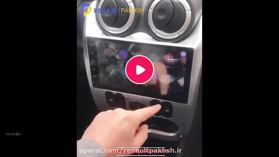 ویدئو مانیتور 11 اینچی رنو ساندرو ، تندر پلاس ، داستر قدیمی
