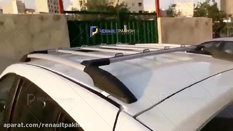 روف ریل رنو ساندرو با پایه های فابریک و بدون سوراخ کردن سقف و چسب کاری